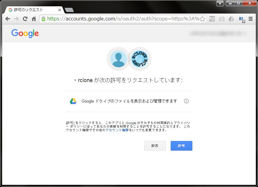 リクエスト許可画面